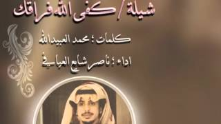 getlinkyoutube.com-شيلة / كفى الله فراقك ؛ اداء/ ناصر العيافي