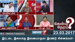இரட்டை இலைக்கு இணையாகுமா இரண்டு சின்னங்கள்? | Kelvi Neram | News 7 Tamil