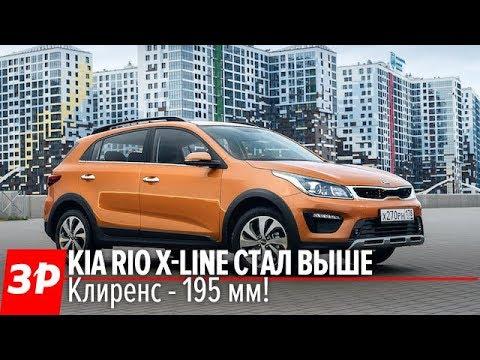 НОВЫЙ Kia Rio X-line! Клиренс - 195 мм! Первый тест/Рио Икслайн