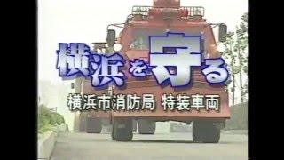 横浜を守る 横浜市消防局 特装車両