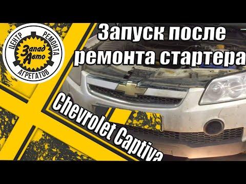Chevrolet Captiva запуск после ремонта стартера