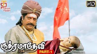 getlinkyoutube.com-Rudhramadevi Tamil Movie | Part 1 | Prakash Raj declares princess as Rudhradevan | Suman | Ilayaraja