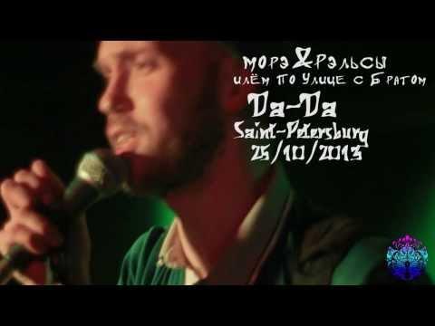 Морэ & Рэльсы - Идём по улице с братом (Live @ da:da, 25.10.2013)