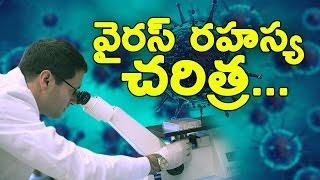 getlinkyoutube.com-వైరస్ ల పుట్టుక తెలిస్తే షాక్ అవ్వాల్సిందే || History of Virus Secrets || T Talks