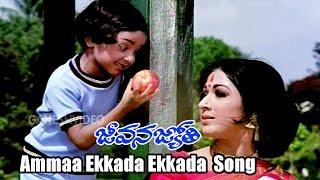 getlinkyoutube.com-Jeevana Jyothi Songs - Ammaa Ekkada Ekkada - Shobhan Babu, Vanisree - Ganesh Videos