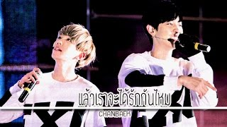 getlinkyoutube.com-EXO [CHANBAEK] แล้วเราจะได้รักกันไหม