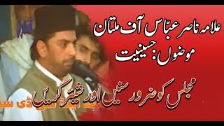 getlinkyoutube.com-ALLAMA NASIR ABBAS MULTAN HUSSAINIAT