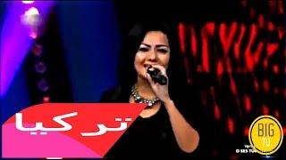 getlinkyoutube.com-فتاة تركية تغني انت ايه لنانسي عجرم تبهر بها لجنة تحكيم في ذا فويس