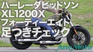 getlinkyoutube.com-ハーレーダビッドソン XL1200X フォーティーエイト 足つきチェック