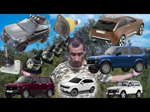 НИВА Какие Шаровые опоры применяются. Виды шаровых опор по г.в. НИВЫ Chevrolet Niva. Смазка 1 с
