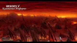Heroes V. Инферно. ч10 [Завоевание. ч1] Heroes of Might and Magic V ~ прохождение компаний