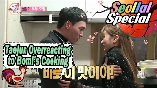 [We got Married♥] Gathering Special - Taejun Overreacting After Tasting the Food  20170128