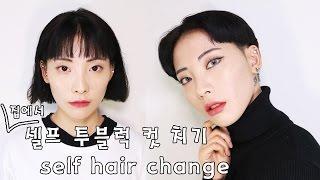 getlinkyoutube.com-투블럭 셀프컷 Self hair cut two block