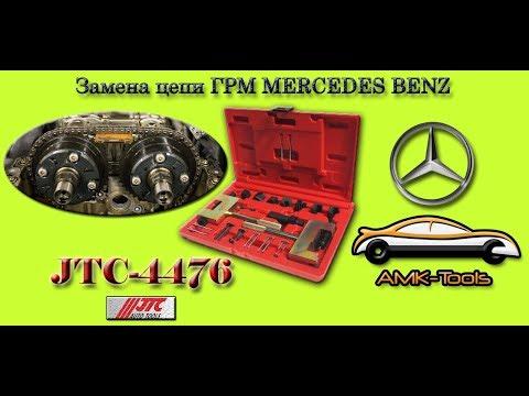Замена цепи ГРМ MERCEDES BENZ (JTC-4476)
