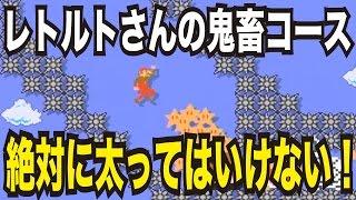 getlinkyoutube.com-【マリオメーカー#33】レトルトさんの絶対に太ってはいけない鬼畜コースに挑戦!