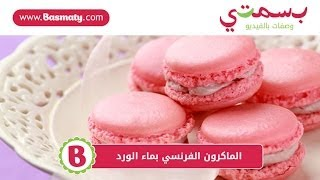 طريقة عمل الماكرون الفرنسي بماء الورد - Rose Macarons