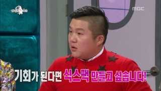 getlinkyoutube.com-The Radio Star, Do It Your Way #09, 네 멋대로 해라 특집 20131127