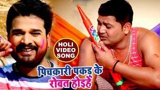 Ritesh Pandey का नया सुपरहिट होली VIDEO SONG - Pichukari Pakad Ke Rowat Hoi He - Bhojpuri Holi Songs