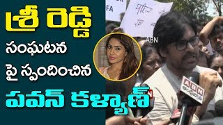 Pawan Kalyan Responds On Actress Sri Reddy Controversy | ABN Telugu