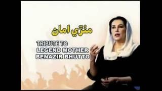 Mohji Mithri Aman By Gul Hasan Gul - Tribute By Benazer Bhuto Song 2017
