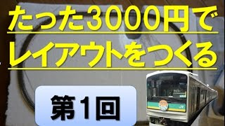 【Nゲージ】 たった3000円でレイアウトをつくる‼? 第1回