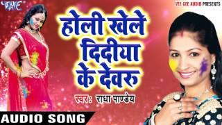 getlinkyoutube.com-Holi Khele Didiya Ke Devaru - Radha Pandey - Holi Ke Rang Radha Ke Sang - Bhojpuri Holi Songs 2017