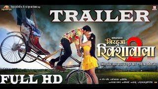 "getlinkyoutube.com-Nirahua Rickshawala 2 Official Trailer ( 2015 ) HD   Dinesh Lal Yadav ""Nirahua""   Aamrapali"