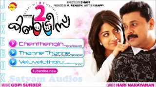 getlinkyoutube.com-Two Countries | Official Audio Jukebox | Dileep | Mamta Mohandas