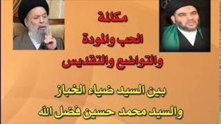 getlinkyoutube.com-مكالمة بين السيد ضياء الخباز وحبيب قلبه السيد محمد حسين فضل الله