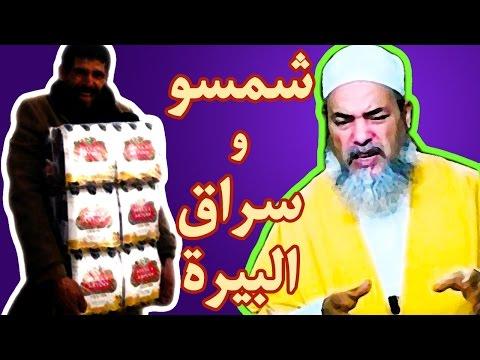 Cheikh Chemsou VS Voleurs de Biere 2016 الشيخ شمسو ضد سراق البيرة