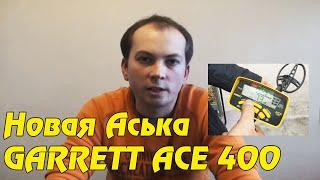 getlinkyoutube.com-Garrett Ace 400 (Новый металлоискатель 2016 года)