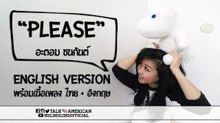 getlinkyoutube.com-พลีส PLEASE (Eng Ver.) - Atom ชนกันต์ พร้อมเนื้อเพลงไทย + อังกฤษ [cover]