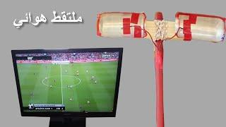 getlinkyoutube.com-إصنع بعلبة كوكا كولا ملتقط هوائي لتشغيل القنوات العادية وقنوات HD TV بسهولة على التلفاز