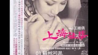 getlinkyoutube.com-鳳凰於飛, 蘇州河邊 - 王維倩 (上海往事)