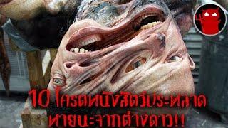 getlinkyoutube.com-10โครตหนังสัตว์ประหลาดหายนะจากต่างดาว!! (alien movie)
