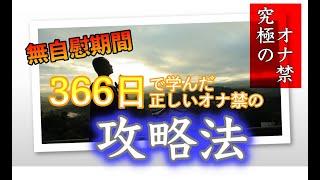 getlinkyoutube.com-【オナ禁体験記】366日オナ禁をして分かった正しいオナ禁のやり方No1