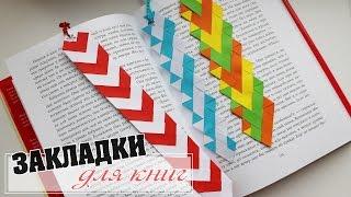 getlinkyoutube.com-ЗАКЛАДКИ ДЛЯ КНИГ СВОИМИ РУКАМИ