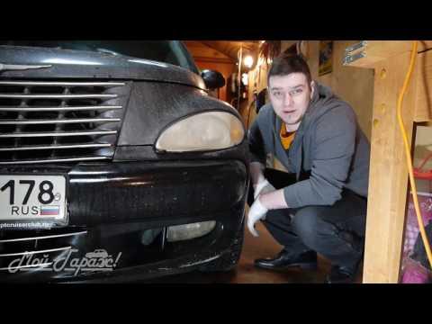 Автобудни. 06. Ремонт противотуманных фар на Chrysler PT Cruiser 2000-2005.
