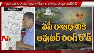 getlinkyoutube.com-AP Capital Amaravathi Outer Ring Road | Special Report | NTV
