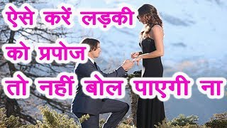 Ladki Ko Propose Kaise Kare Aur Ladki Ko Propose Karne Ka Tarika | Love Tips In Hindi