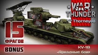 getlinkyoutube.com-War Thunder   Бонус-видео — 15 фрагов в один заход!