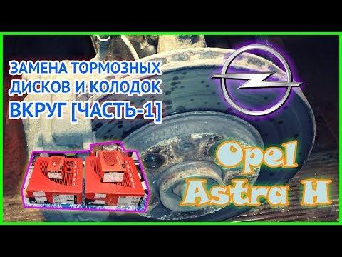 Opel Astra H | Замена тормозных дисков и колодок вкруг [Часть-1]