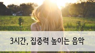 getlinkyoutube.com-[3시간] 집중력 향상, 공부할 때 듣기 좋은 클래식 음악