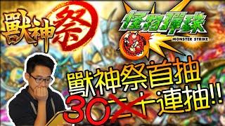 【怪物彈珠】 獸神祭首抽 三十連抽!! - 終於有5星喇!