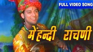 Mehndi Raachi -Kailas Raw | Shokeen Banadee | Full Video | Rajasthani Folk