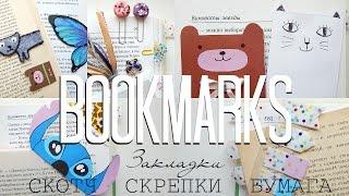 getlinkyoutube.com-DIY: Bookmarks/Закладки своими руками [скотч, скрепки, бумага]