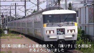 getlinkyoutube.com-【消えゆく名列車/迷列車シリーズ2】 185系の現状