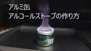 getlinkyoutube.com-アルミ缶で自作 基本形アルコールストーブの作り方 Making of Alcohol Stove