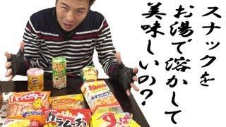 getlinkyoutube.com-お湯に溶かして一番美味しいお菓子を決める!!|Mashed snacks
