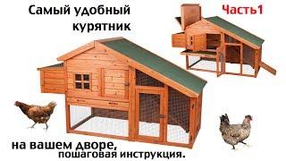 getlinkyoutube.com-Микро курятник на вашем дворе, сборка за 1 час. Каждый день 3 яичка без ГМО!